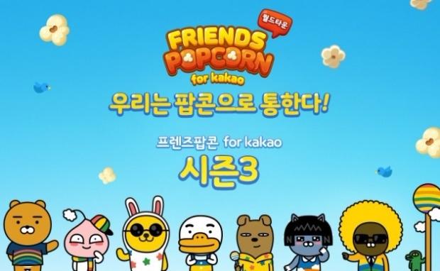 카카오게임즈, '프렌즈팝콘 for kakao' 시즌3 월드타운 업데이트