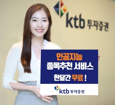 KTB투자증권, AI기반 종목추천 서비스 '콤마' 출시