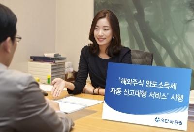 유안타증권, '해외주식 양도소득세 자동 신고대행 서비스' 시행