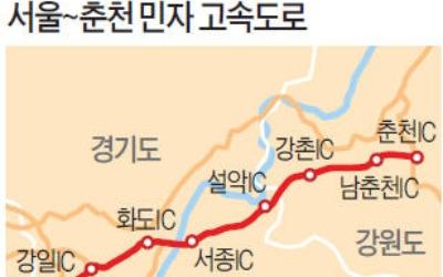 서울~춘천 민자고속도로 통행료 6800원→5700원