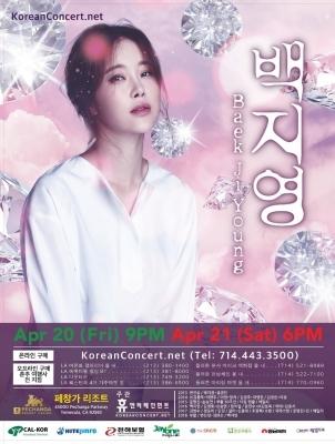 백지영, 2018 미국콘서트로 2년만에 현지 팬들 만난다