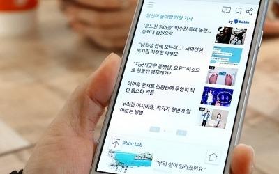 뉴스·광고 추천 '데이블', 60억 투자 유치