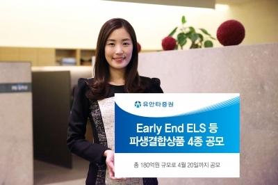 유안타증권, Early End ELS 등 파생결합상품 4종 공모