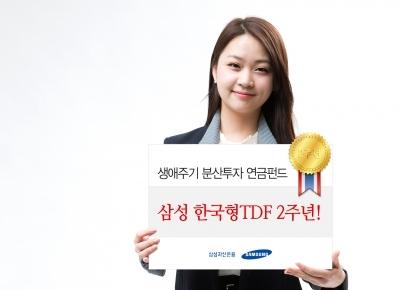 """삼성운용 """"한국형TDF 출시 2년…수탁고 4200억으로 성장"""""""