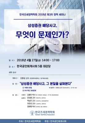 """조세정책학회 """"삼성증권 사태 막을 방법 제시하겠다"""""""
