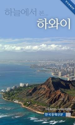 (카드뉴스) 하늘에서 본 하와이