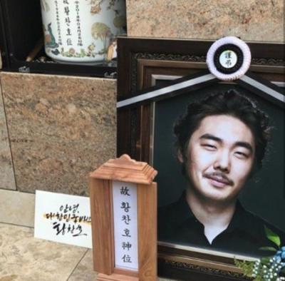 배우 황찬호 사망, 향년 32세…여자친구