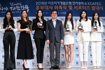 에이핑크, '김동연 경제부총리와 함께'