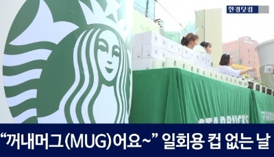 """""""꺼내머그(MUG)어요~""""··· '일회용컵 없는 날' 캠페인"""