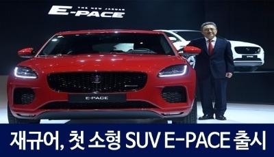 재규어, 첫 소형 SUV 'E-PACE' 출시