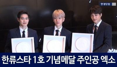 K팝스타 '최초' 엑소(EXO) 공식 기념메달 공개