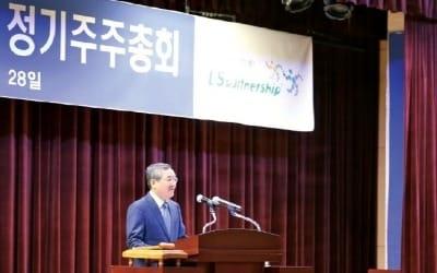 LS그룹, 계열사 주총 분산 개최… 내부거래委 신설