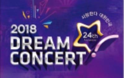 드림콘서트 5월12일… 태민·레드벨벳 출연 등