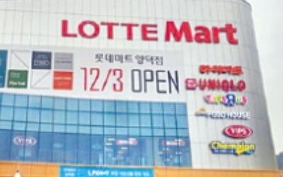 KTB운용, 경남 롯데마트 매장 2곳 팔기로