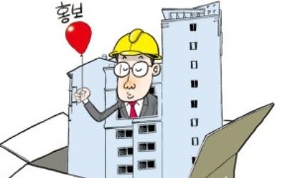 분양 앞두고… 건설사, 사전 마케팅 '몸 조심'