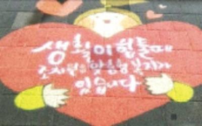 세종시, 조치원읍에 맞춤형복지 홍보용 바닥조명