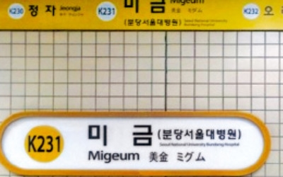 신분당선 미금역 28일 개통… 강남까지 19분