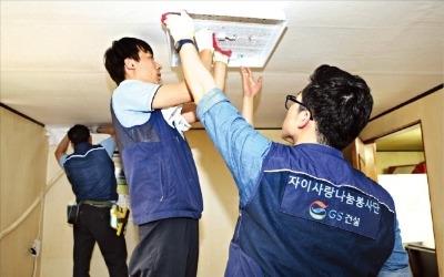 GS건설, 저소득층 가정에 '꿈과 희망의 공부방' 선물