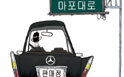 아파트 값 오르자 달라진 상권… 마포대로에 첫 수입차 전시장