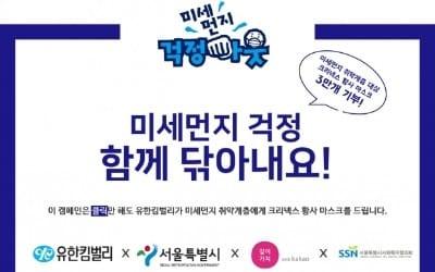 유한킴벌리, 서울시·카카오와 황사 마스크 기부 캠페인 진행