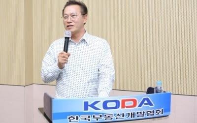 """""""디벨로퍼는 가치창조자""""… 한국부동산개발협회, 문주현 회장 특강"""
