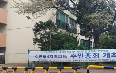 잠원동 '신반포4차' 재건축, 새 추진위 꾸린다