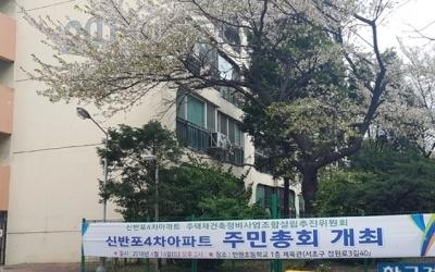 잠원동 '신반포4차', 재건축 추진위 구성 실패