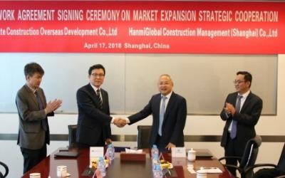 한미글로벌, 중건해외발전유한회사와 MOU 체결