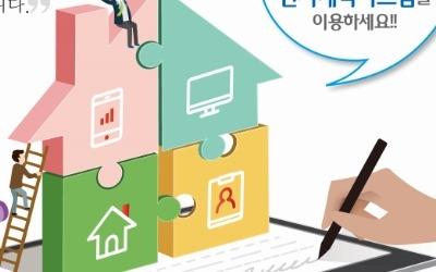 국토부 전자계약 시스템, 롯데건설 민간임대주택에 최초 적용