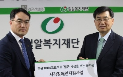 라온건설, 저소득층 시각장애인 위해 기부금 1004만원 쾌척