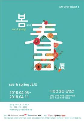 봄이온다… 제주 대표 작가들의 전시회 '봄 그리고 봄'