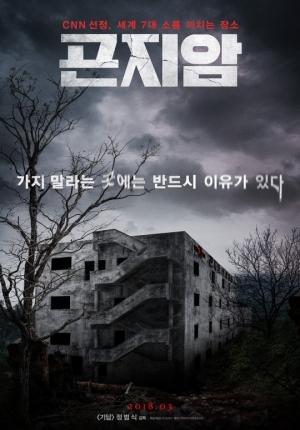 영화 '곤지암' 열흘 만에 200만명 돌파…역대 공포영화 흥행 3위