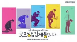 '굿모닝 FM' 김제동