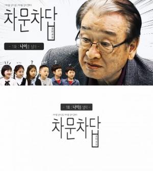 이순재, 초등생 질문에 답하다...오늘(20일) '차문차답' 공개