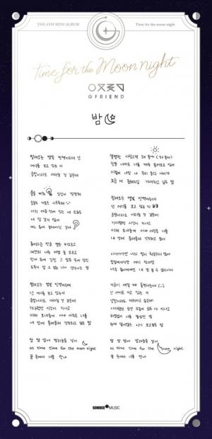 """""""꿈속에서 너를 만나""""…여자친구, 신곡 '밤' 가사 공개"""