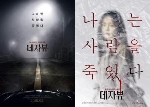 """남규리X이천희 '데자뷰' 티저 포스터…""""그날 밤 사람을 죽였다"""""""