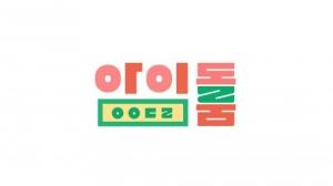 신화, '아이돌룸' 두 번째 게스트로 출격… '데뷔 20주년' 활동 신호탄