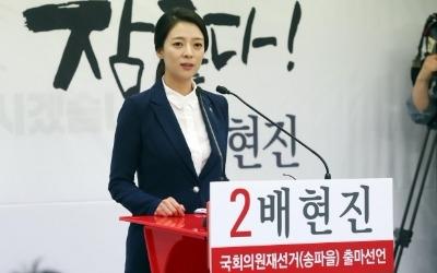 배현진 송파을 출마선언