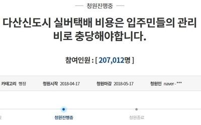 '다산 신도시 실버택배 지원 철회' 靑 국민청원 20만명 넘어