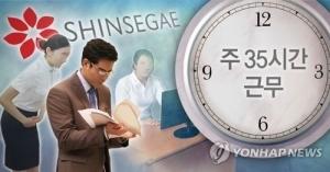 ④신세계 주 35시간 선제도입… 야근율 32→1%