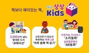 대교, 디지털미디어 책읽기서비스 '대교 상상Kids' 론칭
