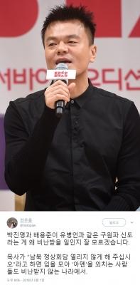 전우용, 박진영·배용준 '구원파' 집회 참석 보도에