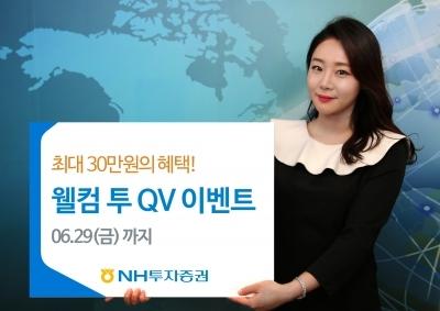 NH투자증권, 가정의 달 맞아 '웰컴 투 QV 이벤트' 실시