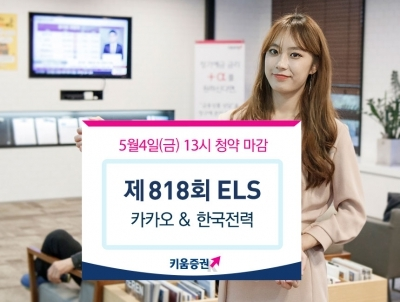 키움증권, 연 14% 수익 추구 카카오·한국전력 ELS 공모