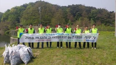 NH선물, 농촌 마을 가꾸기 캠페인 진행