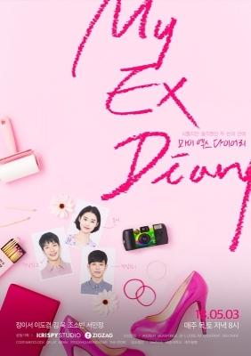 웹드라마 '마이 엑스 다이어리' 3일 첫선…8부작 청춘 연애물