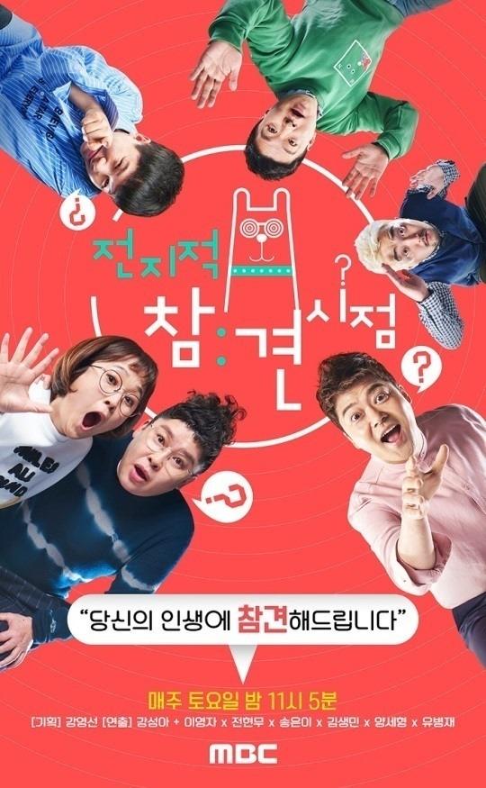 '전참시' 단톡방 유출?…MBC