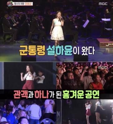 설하윤, 장윤정·홍진영 잇는 행사 여왕…