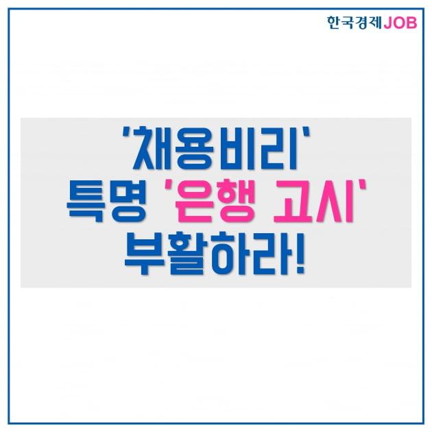 (카드뉴스) '채용비리' 특명 '은행 고시' 부활하라!