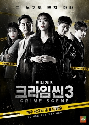 JTBC 추리 예능 '크라임씬', 뉴욕 TV&필름 페스티벌 본상 수상